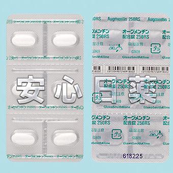 オーグメンチン配合錠250RS:30錠(6錠×5)